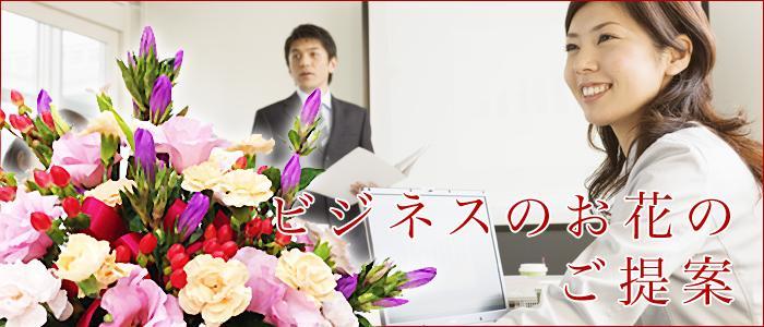 ビジネスのお花のご提案