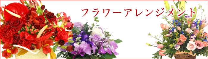 新鮮な切り花を使用したアレンジメントが人気です。店内展示商品も豊富でご希望にあったアレンジメントをお選び頂けます。