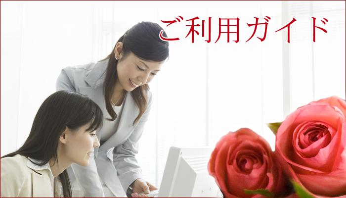 花の南福花園のご利用ガイド