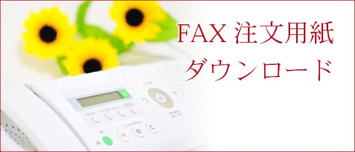 FAX注文用紙のダウンロード