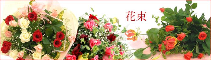 新鮮な切り花を使用した花束が人気です。ご注文より作成していただきます。