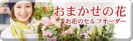おまかせの花