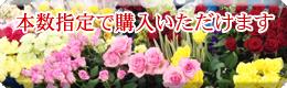 本数指定でお花を購入いただけます花